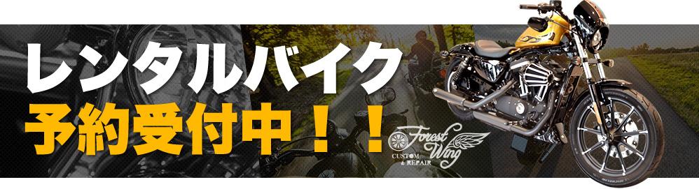レンタルバイク予約受付中