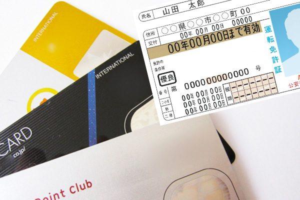 クレジットカードと免許書